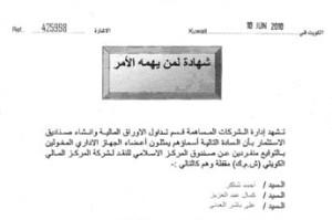 Sample Arabic Translation